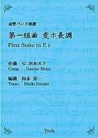 ティーダ出版 金管バンド譜 第一組曲 変ホ長調 (ホルスト/鈴木栄一)