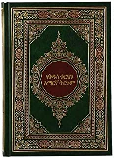 Quran 17 x 24 translating the meanings and interpretation of the Holy Quran into the Amharic language