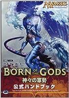 マジック:ザ・ギャザリング 神々の軍勢公式ハンドブック (ホビージャパンMOOK 546)