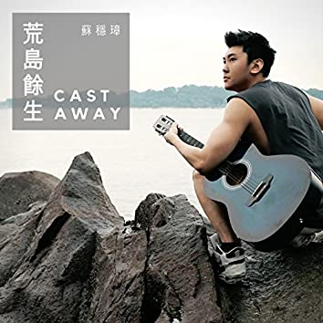 荒島餘生 (Castaway)