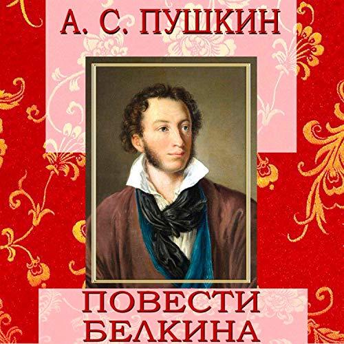 『Повести Белкина [The Tales of Belkin]』のカバーアート