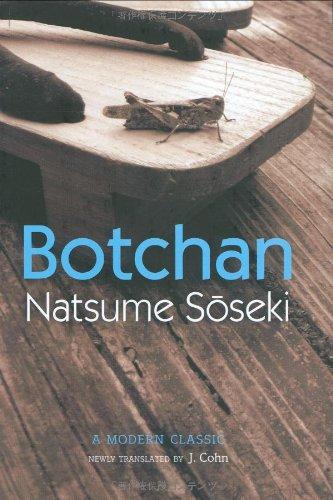 英文版 坊っちゃん - Botchanの詳細を見る