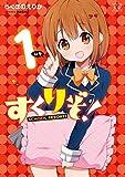 すくりぞ! 1巻 (まんがタイムKRコミックス)