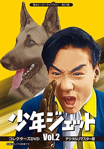 甦るヒーローライブラリー 第27集 少年ジェット コレクターズDVD  Vol.2 <デジタルリマスター版>