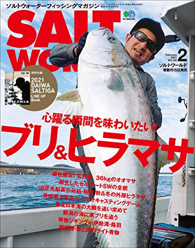 SALT WORLD(ソルトワールド) 2021年2月号 Vol.146(心躍る瞬間を味わいたい ブリ&ヒラマサ)[雑誌]