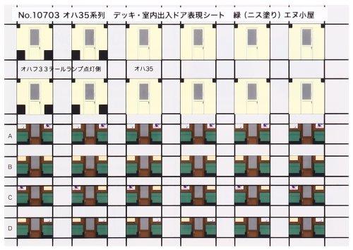 Scala N 10703 sdraio porte interne KATO Okha 35 per la serie (sede verniciato e verde)