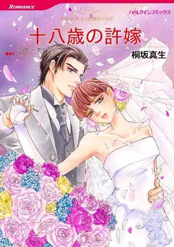 十八歳の許嫁 (ハーレクインコミックス)の詳細を見る