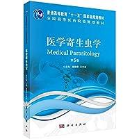 医学寄生虫学(第5版)