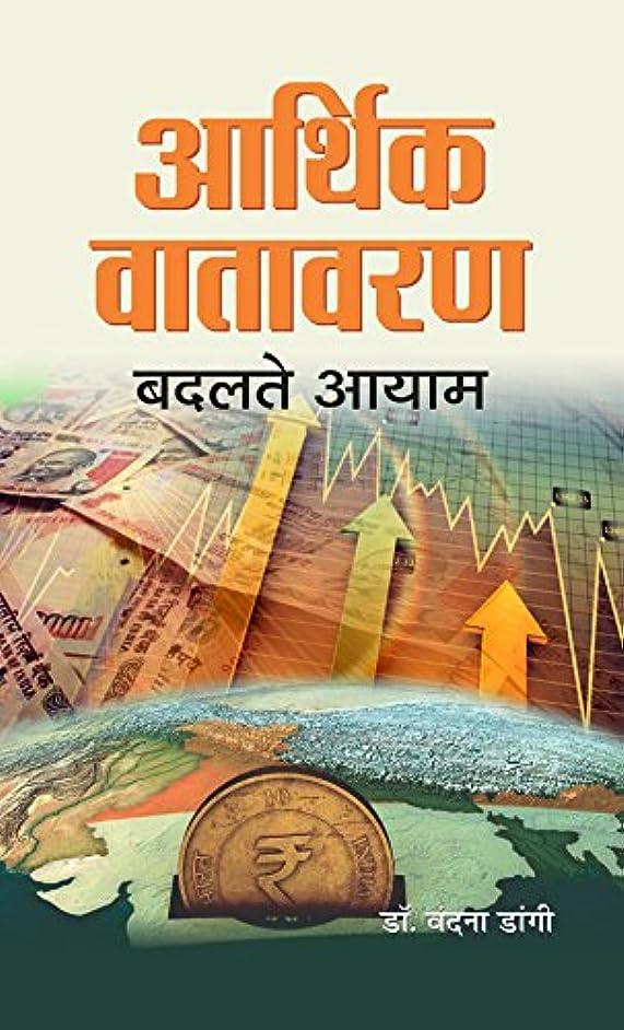 レース無駄な気候AARTHIK VATAVARAN : BADALTE AAYAM (Hindi Edition)