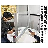 コロナウイルス アクリル 飛沫感染防止 透明 間仕切りW1000H591