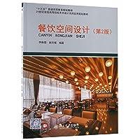 餐饮空间设计(第2版21世纪全国高等院校艺术设计系列实用规划教材)