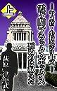 霞ヶ関ブラック・ボックス 死ぬのは奴らだ(上) ヤメ官・小杉忍シリーズ