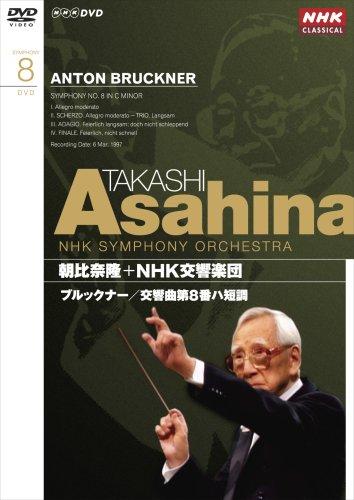 NHKクラシカル 朝比奈隆 NHK交響楽団 ブルックナー 交響曲第8番 [DVD]