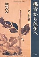 桃青から芭蕉へ: 詩人の誕生