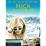 HICK ルリ13歳の旅(字幕版)