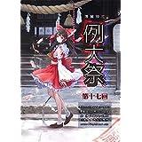 第17回博麗神社例大祭目録(カタログ)