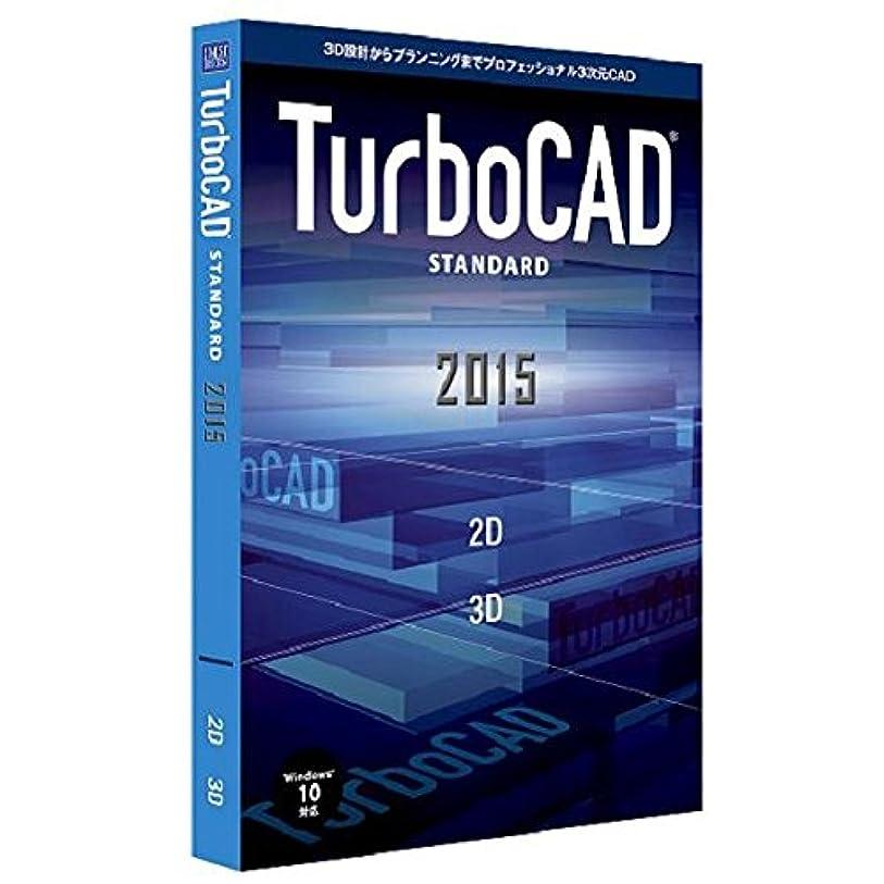 共役集まる郵便TurboCAD v2015 Standard 日本語版