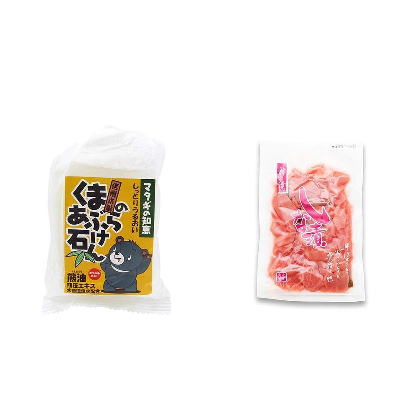 分布ラショナル食物[2点セット] 信州木曽 くまのあぶら石けん(80g)?しな漬け(160g)