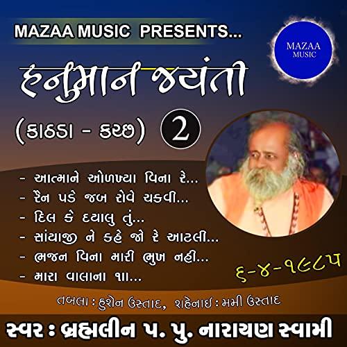 Atma ne Odkhya Vina Re (Live From Kathda Hanuman Jayanti 1985)