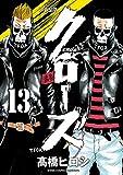 新装版 クローズ 13 (少年チャンピオン・コミックス エクストラ)