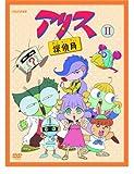 アリス探偵局2[DVD]
