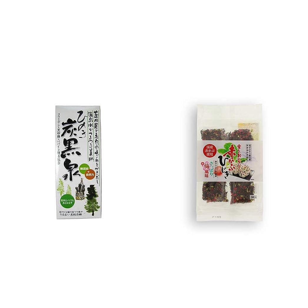 礼儀衝突シリング[2点セット] ひのき炭黒泉 箱入り(75g×3)?楽しいおにぎり 赤かぶひじき(8g×8袋)