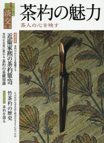 淡交別冊69 茶杓の魅力