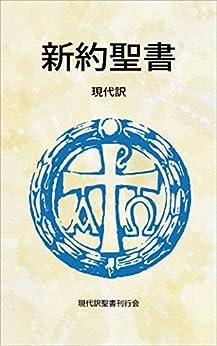 [尾山 令仁, 現代訳聖書刊行会]の新約聖書 現代訳 改訂新版