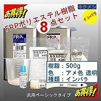 キクメン FRP汎用セット【インパラ樹脂】 (8点樹脂500g 【ガラス】クロス)