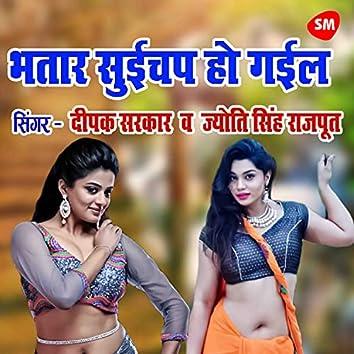 Bhataar Swichup Ho Gayil