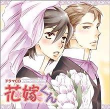 Hanayome Kun (Rubo Sound Collection) (Original Soundtrack)