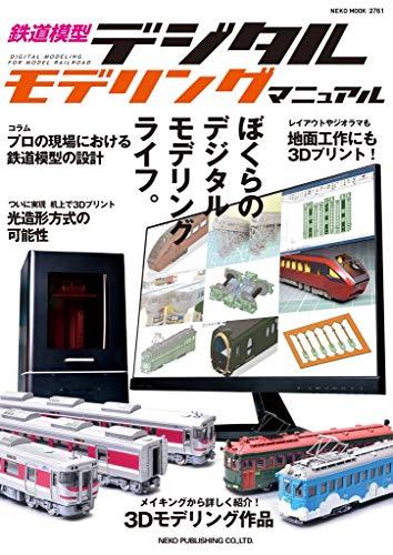 鉄道模型デジタルモデリング マニュアル (NEKO MOOK)の詳細を見る