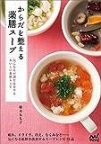 からだを整える薬膳スープ ~気になる不調を改善するおいしい薬膳レシピ~