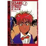 SESAME STREET 1巻