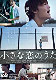 小さな恋のうた[DVD]