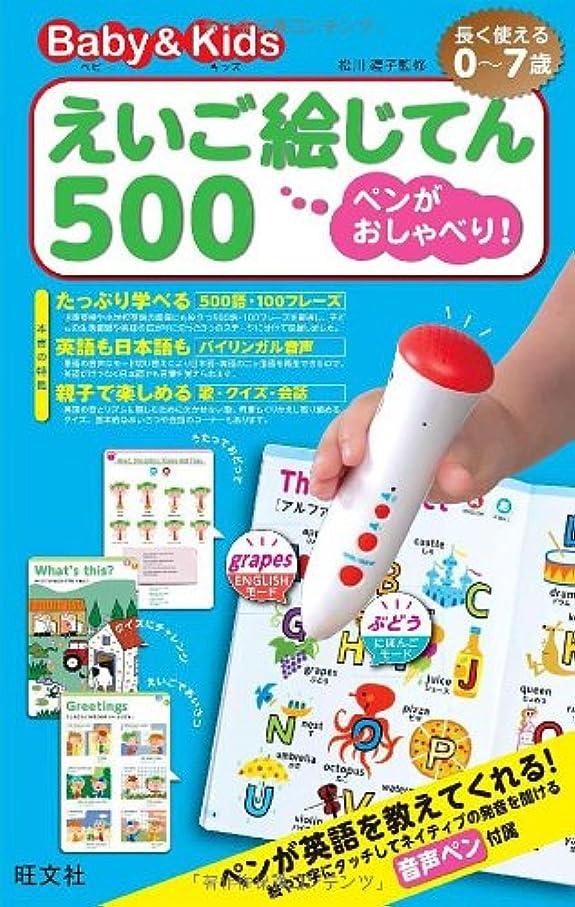 マングルクライアントラインペンがおしゃべり! ベビー&キッズえいご絵じてん500 ([教育玩具])