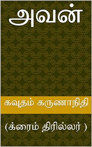 அவன் AVAN: (க்ரைம் திரில்லர் ) (CRIME THRILLER) (Crime Thrillers) (Tamil Edition)