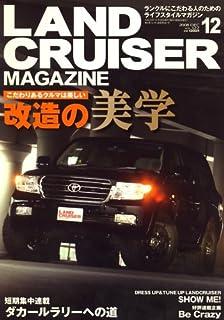 LANDCRUISER MAGAZINE (ランドクルーザー マガジン) 2008年 12月号 [雑誌]