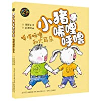 Pig Hey miles snore - Hey miles snore and big ears (Color phonetic version)(Chinese Edition)