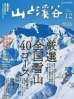 山と溪谷 2019年 12月号 [雑誌]