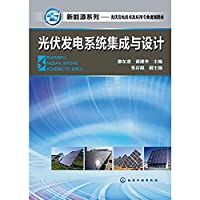 New Energy Series photovoltaic technology and the application of professional planning materials : photovoltaic systems integration and design(Chinese Edition)