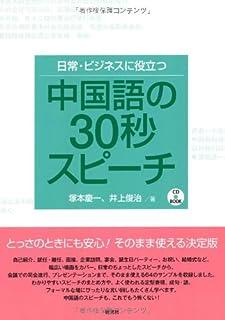 日常・ビジネスに役立つ 中国語の30秒スピーチ [CD BOOK]
