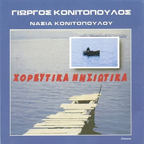 Giorgos Konitopoulos & Nasia Konitopoulou