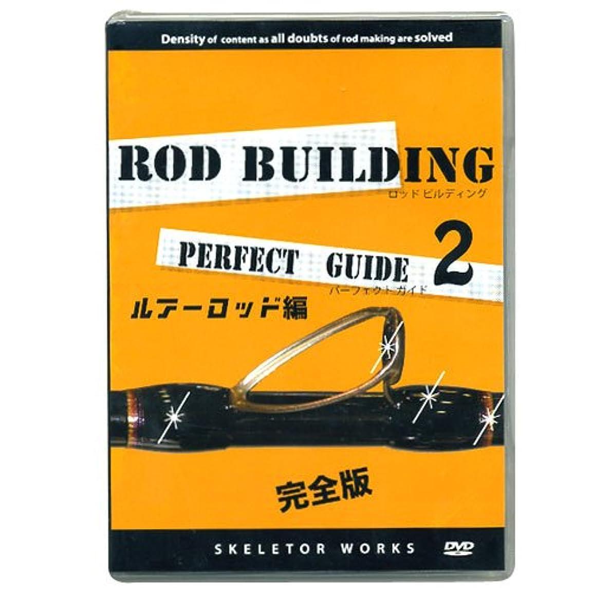合理的メニュー天窓東邦産業 ロッド ビルディング パーフェクト ガイド 2 Rod Building Perfect Guide 2