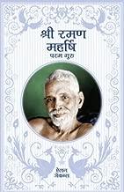 Sri Ramana Maharshi - In Hindi (Hindi Edition)