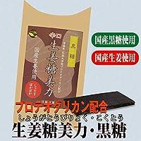 プロテオグリカン配合【生姜糖美力・黒糖】