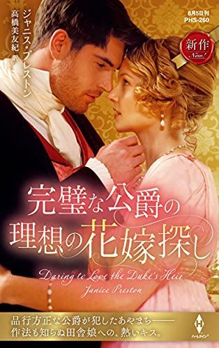 完璧な公爵の理想の花嫁探し (ハーレクイン・ヒストリカル・スペシャル, PHS260)