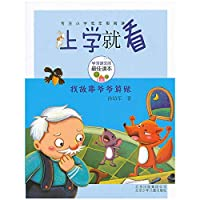 School to see : Grandpa afterwards find stories(Chinese Edition)