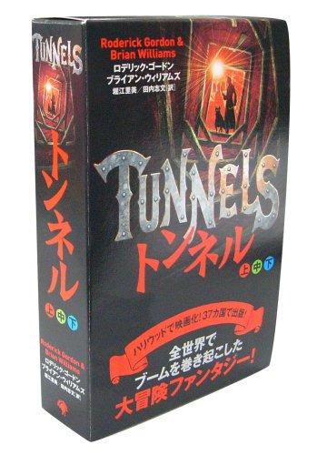 トンネル 上中下BOX