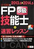 '13~'14年版 U-CANのFP技能士3級 速習レッスン (ユーキャンの資格試験シリーズ)